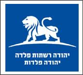 יהודה רשתות פלדה